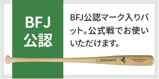 BFJ公認 BFJ公認マーク入りバット。公式戦でお使いいただけます。