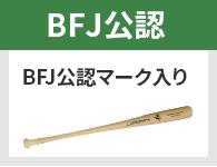 BFJ公認 BFJ公認マーク入り