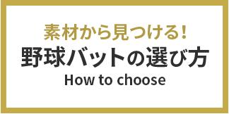 素材から見つける! 野球バットの選び方 How to choose