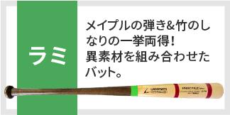 ラミ メイプルの弾き、竹のしなりの一挙両得!異素材を組み合わせたバット。