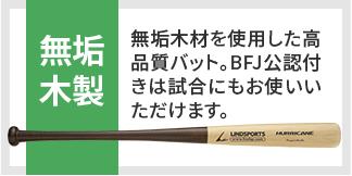 無垢木製 無垢木材を使用した高品質バット。BFJ公認付きは試合にもお使いいただけます。