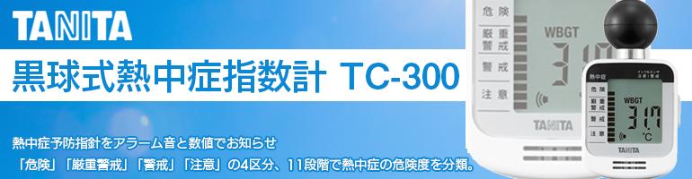 TANITA 黒球式熱中症指数計 TC-300