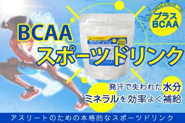 BCAAスポーツドリンク