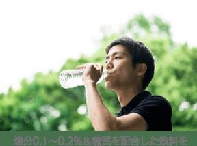 塩分0.1〜0.2%&糖質を配合した飲料を