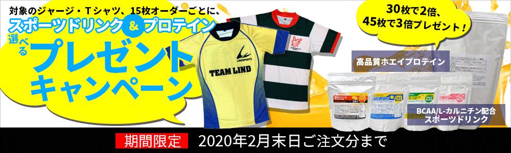 対象のジャージ・Tシャツ、15枚オーダーごとに、スポーツドリンク&プロテイン 選べるプレゼントキャンペーン