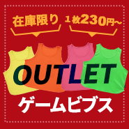 185_outletbibs202104.png