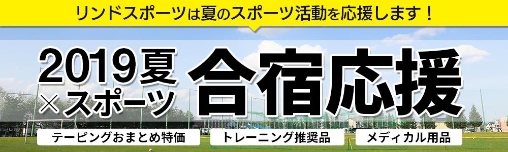 2019夏×スポーツ 合宿応援