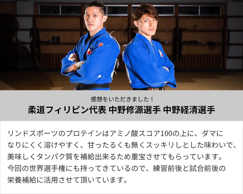 柔道フィリピン代表中野修源経清選手にご愛用いただいています