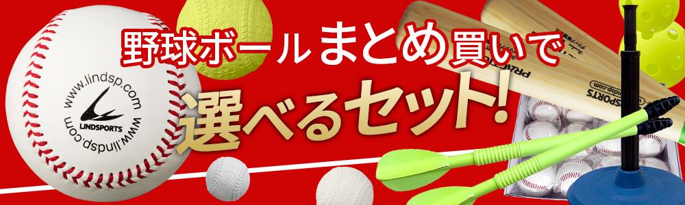 野球ボールまとめ買いで選べるセット!