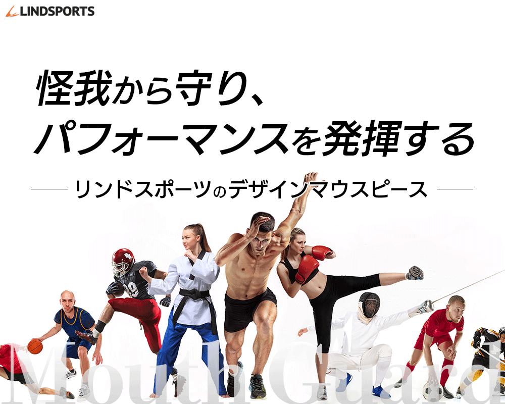怪我から守り、パフォーマンスを発揮する リンドスポーツのデザインマウスピース
