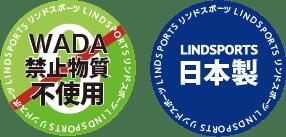 WADA禁止物質不使用 日本製