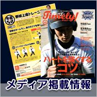 リンドスポーツが雑誌に掲載されました。