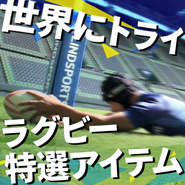 /lindsp/top/185_feature_rugby.png