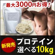 プロテイン選べる10kg