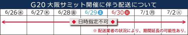G20大阪サミット開催に伴う配送について
