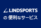 LINDSPORTSの便利なサービス
