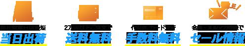 弊社営業日は最短当日出荷 2万円以上ご注文で送料無料 代引き、カード決済手数料無料 会員・メルマガ登録でセール情報